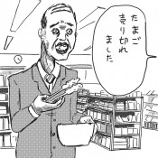 書籍「コンビニあるある」に掲載されたイラストです。おでんの卵が売り切れて愕然としている人を描いています。