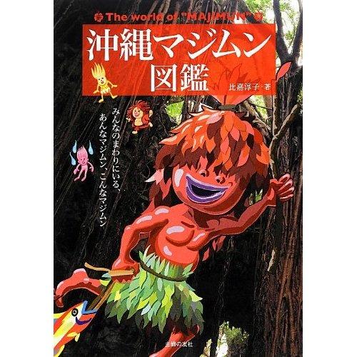 【お仕事報告】沖縄マジムン図鑑