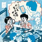 地方紙『沖縄タイムス』2015年4月に掲載された連続小説「部長さんのデジタルな冒険」の挿入イラストです。