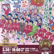 FC琉球第6節用ポスター