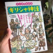 書籍「マンガで分かるギリシャ神話」が発売になりました!